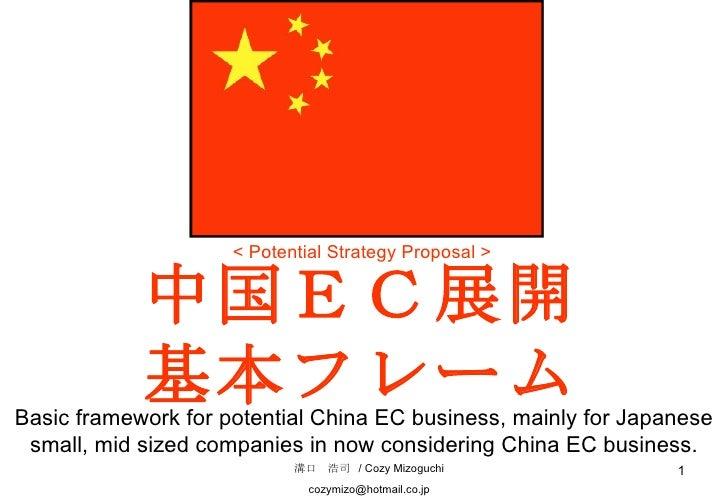 中国EC展開基本フレーム 溝口 浩司  / Cozy Mizoguchi [email_address] < Potential Strategy Proposal > Basic framework for potential China E...