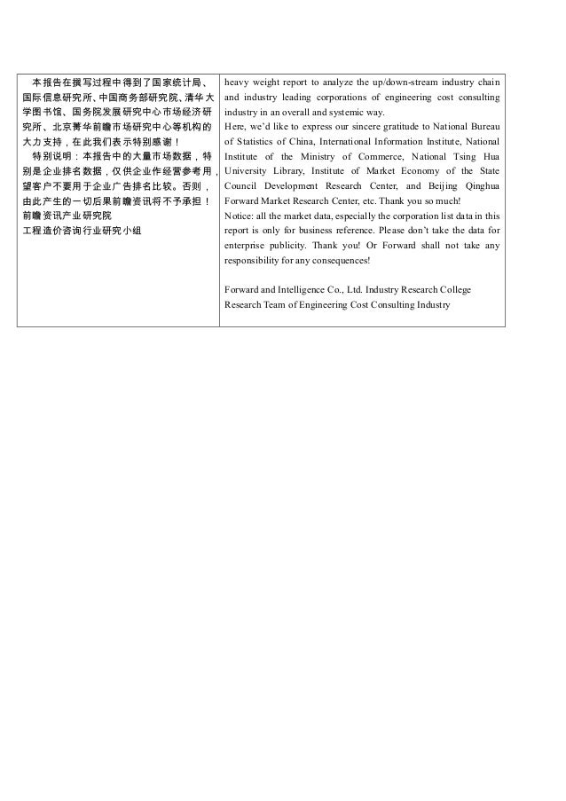 China engineering cost consulting industry indepth research and investment forecast report, 2011 2015 Slide 3