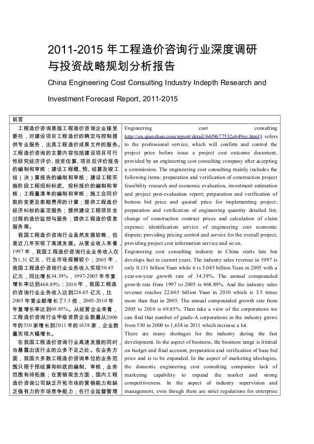 2011-2015 年工程造价咨询行业深度调研 与投资战略规划分析报告 China Engineering Cost Consulting Industry Indepth Research and Investment Forecast Re...