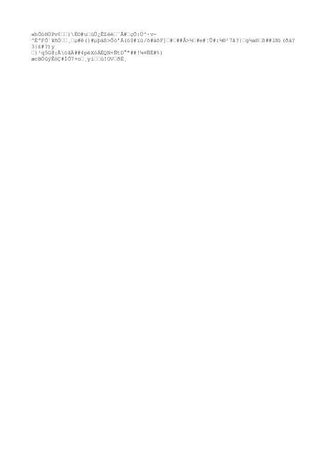 «hÔóHÖPv¢'')É©#u'ùÛ¿ÊZë蒨Â#'çÕ:Ú^·v^ɺFÕ`¥ñ֒'¸'µ#ê(}#µþáß>Õò'À(ö$#ïù/õ#äõF]'#'##Å>½'#e#¦Û#:½®¹7ã?|'g½a®'ß##lN)(ðà? 3|£#?...