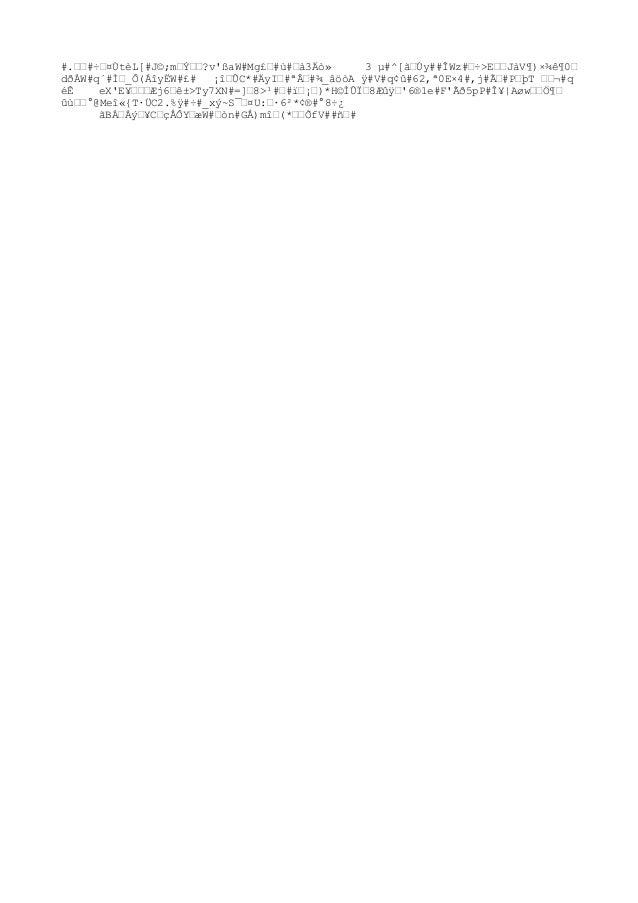 #.''#÷'¤ÙtèL[#J©;m'Ý''?v'ßaW#Mg£'#ù#'à3Äò» 3 µ#^[ã'Úy##ÎWz#'÷>E''JàV¶)×¾ê¶0' dðÀW#q´#̒_Ô(ÁîyËW#£# ¡î'ÛC*#ÄyI'#ªÂ'#¾_âöòA ...