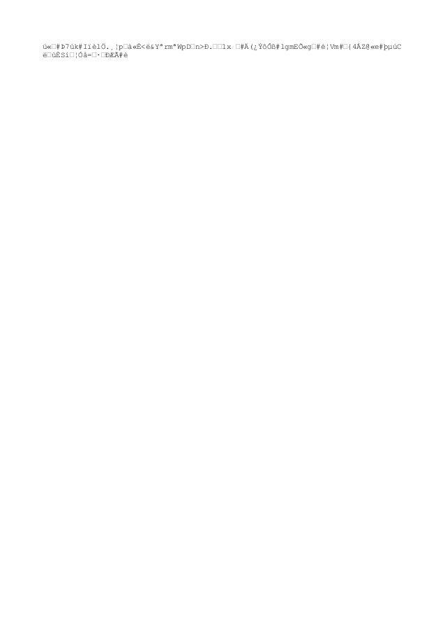 ü«'#Þ7úk#IïèlÖ.¸¦p 'à«È<ë&YªrmªWp D'n>Ð.''1x '#Ä(¿ÝôÔß#lgmEÕ«g'#é¦Vm#'{4ÁZ@«e#þµúC ë'ùÈS풦Óå='·'ÐÆÃ#è