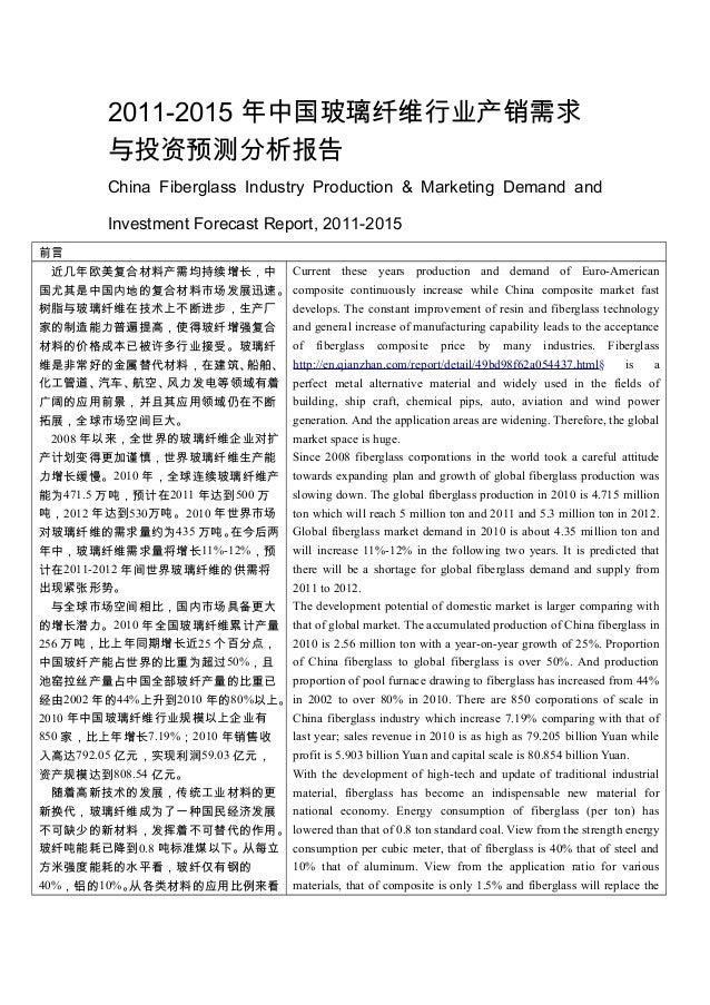 2011-2015 年中国玻璃纤维行业产销需求 与投资预测分析报告 China Fiberglass Industry Production & Marketing Demand and Investment Forecast Report, ...