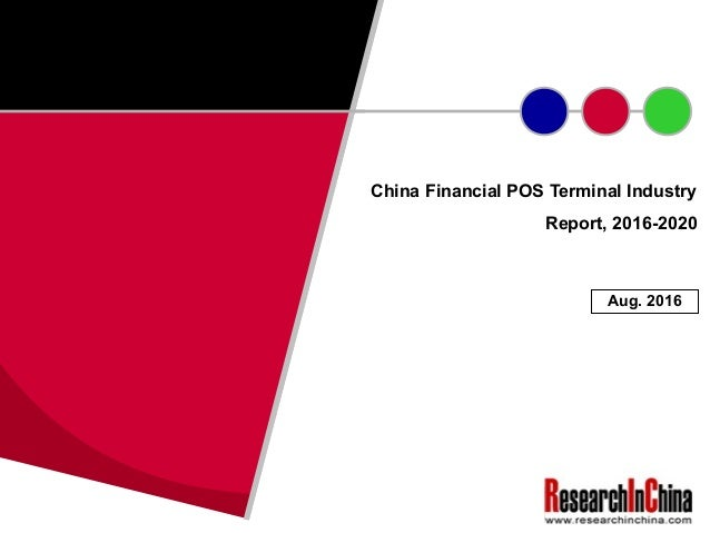 China Financial POS Terminal Industry Report, 2016-2020 Aug. 2016