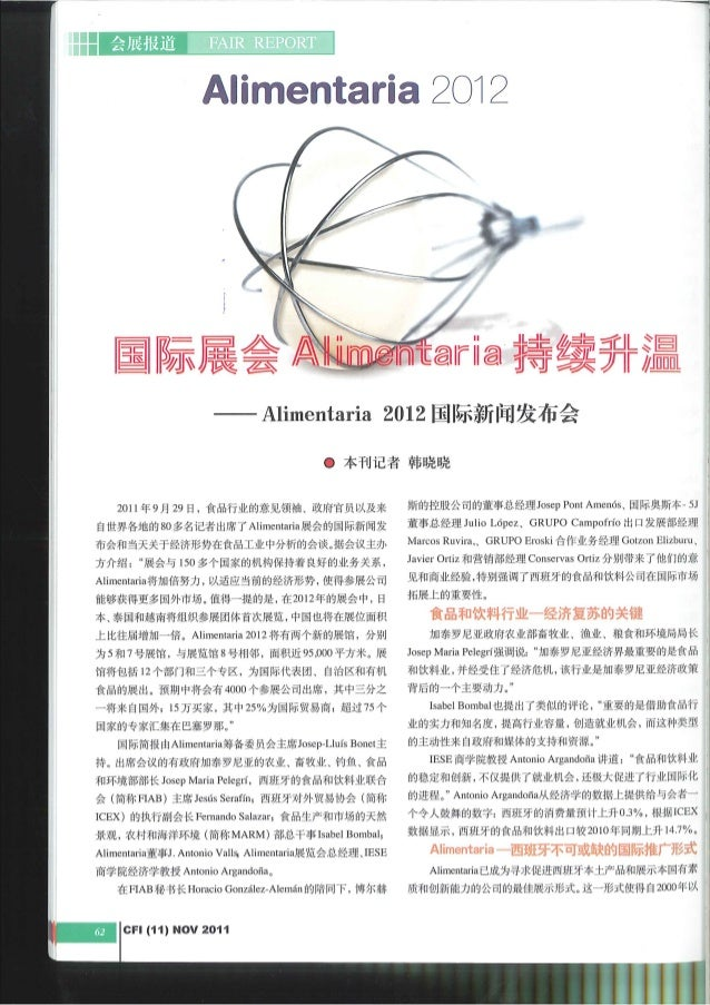 Alimentaria 2012. China Food Industry (China), noviembre 2011