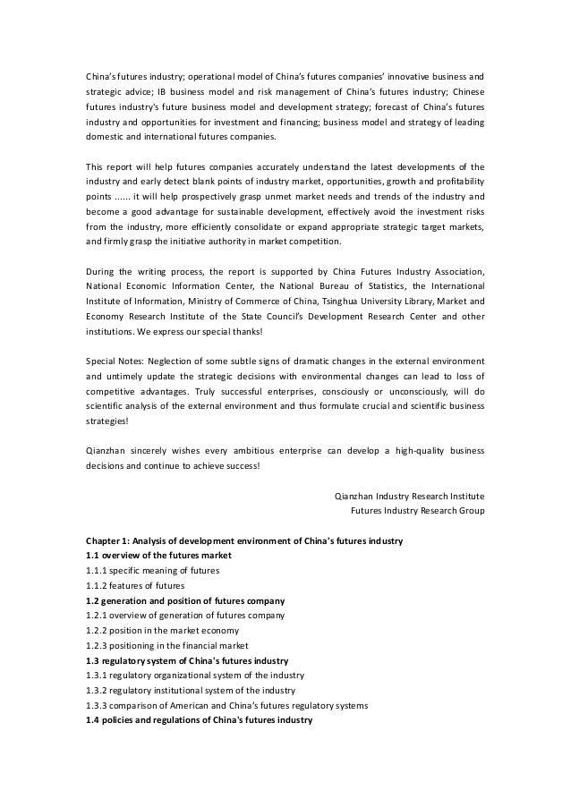 China futures industry report (2013 2017), business models and investment opportunities Slide 2
