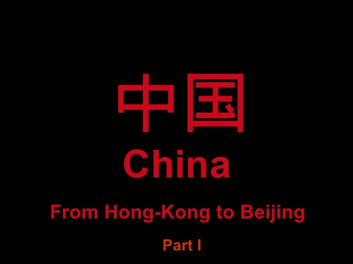 China From Hong-Kong to Beijing Part I