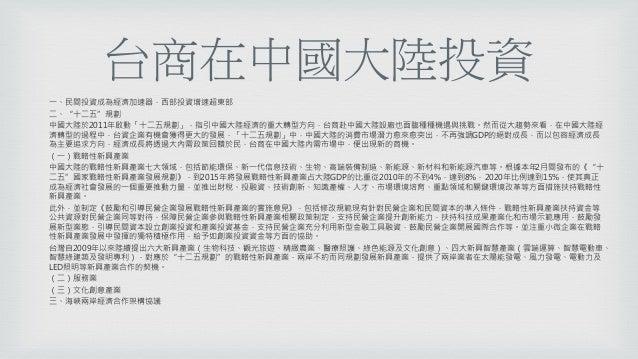 """台商在中國大陸投資 一、民間投資成為經濟加速器,西部投資增速超東部 二、""""十二五""""規劃 中國大陸於2011年啟動「十二五規劃」,指引中國大陸經濟的重大轉型方向,台商赴中國大陸設廠也面臨種種機遇與挑戰。然而從大趨勢來看,在中國大陸經 濟轉型的過程..."""