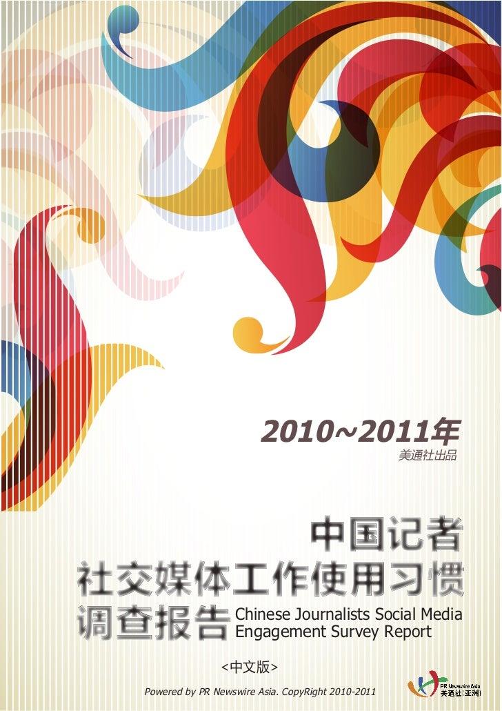 2010~2011年                                                         美通社出品               中国记者社交媒体工作使用习惯调查报告 Engagement Surve...