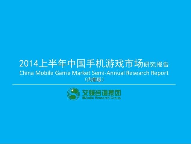 2014上半年中国手机游戏市场研究报告  (内部版)  China Mobile Game Market Semi-Annual Research Report