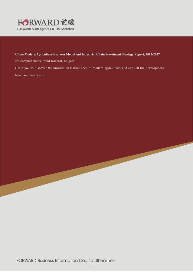 业  紧固件制造行  2011 版  China Modern Agriculture Business Model and Industrial Chain Investment Strategy Report, 2013-2017 No c...