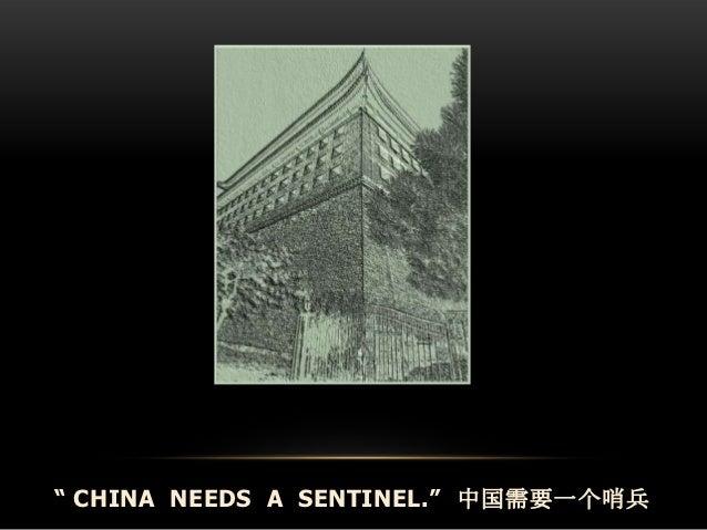 """ CHINA NEEDS A SENTINEL."" 中国需要一个哨兵"