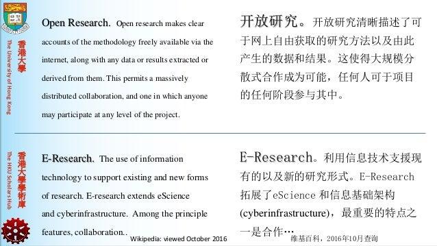TheUniversityofHongKongTheHKUScholarsHub 香 港 大 學 香 港 大 學 學 術 庫 E-Research. The use of information technology to support ex...