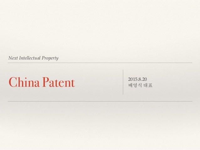 Next Intellectual Property China Patent 2015.8.20 배영식 대표