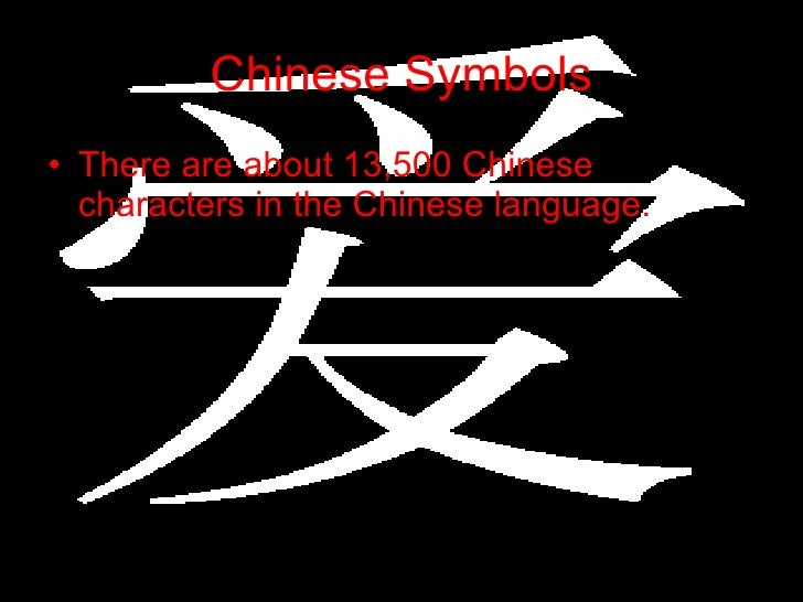 Chinese Symbols <ul><li>There are about 13,500 Chinese characters in the Chinese language. </li></ul>