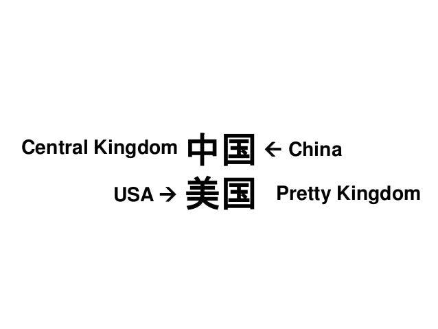Internet in China… Misiek Piskorski with Aaron Smith 中国 美国 Pretty Kingdom Central Kingdom  China USA 