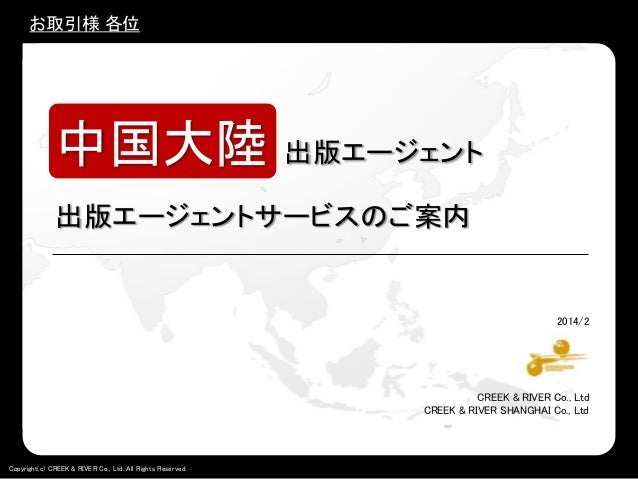 Copyright(c) CREEK & RIVER Co., Ltd. All Rights Reserved 0 中国大陸 出版エージェント 出版エージェントサービスのご案内 2014/2 CREEK & RIVER Co., Ltd CR...