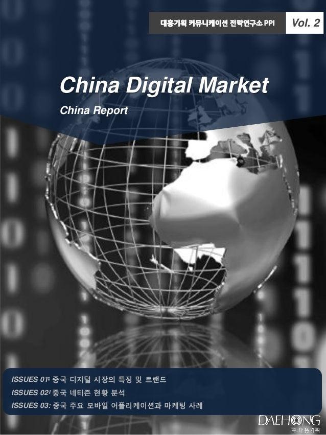 China Digital Market  ISSUES 01: 중국 디지털 시장의 특징 및 트랜드  ISSUES 02: 중국 네티즌 현황 분석  ISSUES 03: 중국 주요 모바일 어플리케이션과 마케팅 사례  대홍기획 커...