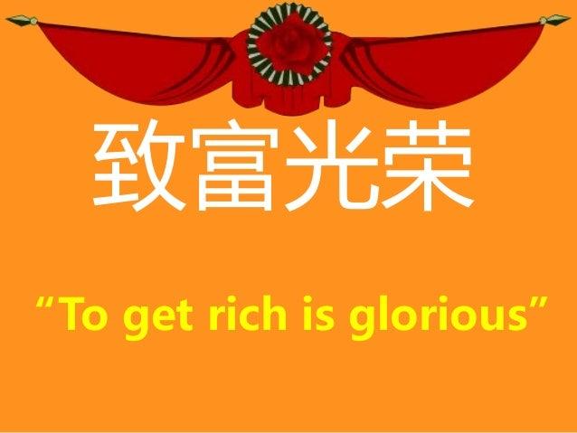 致富光荣 Zhìfù guāngróng
