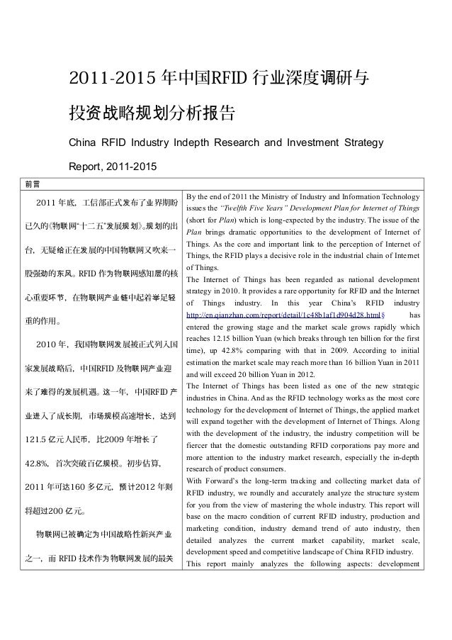 2011-2015 年中国RFID 行业深度调研与 投资战略规划分析报告 China RFID Industry Indepth Research and Investment Strategy Report, 2011-2015 前言 201...