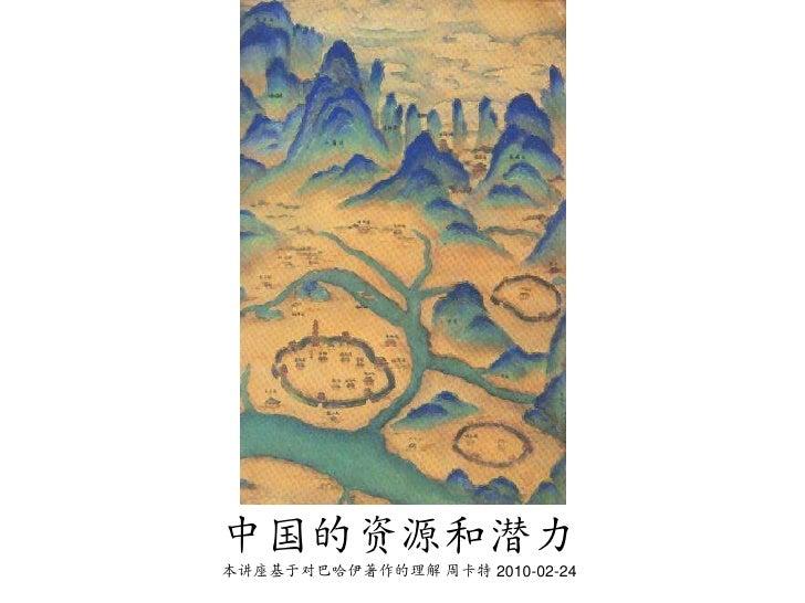 中国的资源和潜力本讲座基于对巴哈伊著作的理解 周卡特 2010-02-24