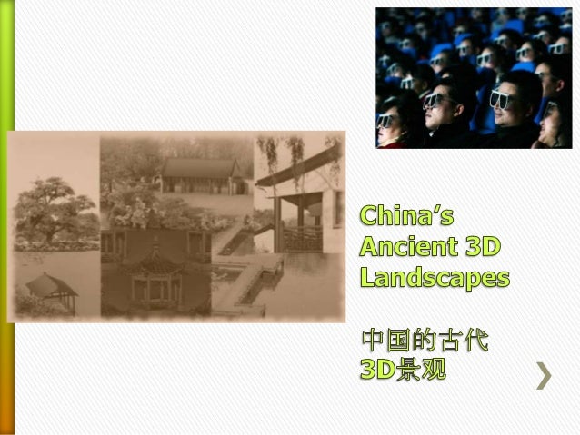 Ancient 3D Landscapes ? 古3D风景?