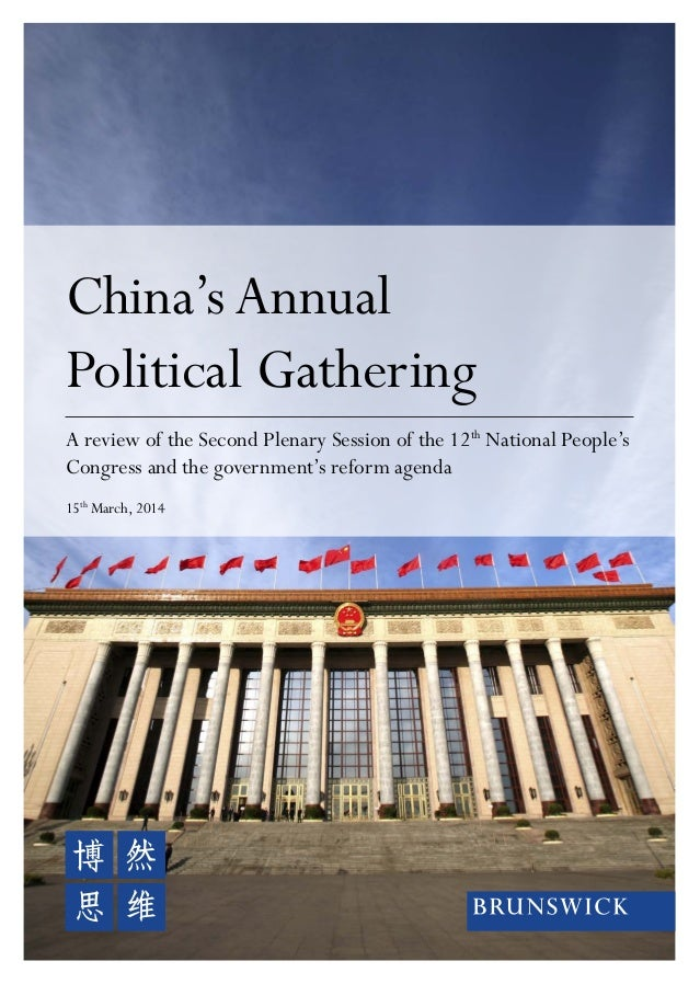 China'sAnnual Political Gathering A review of the Second Plenary Session of the 12th National People's Congress and the go...