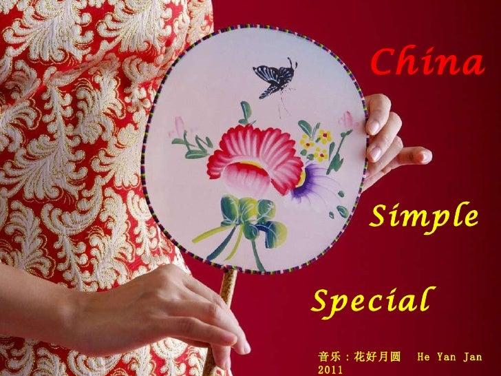 音乐 : 花好月圆  He Yan Jan 2011 China Simple Special