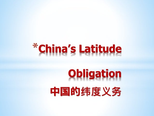 *China's Latitude Obligation 中国的纬度义务