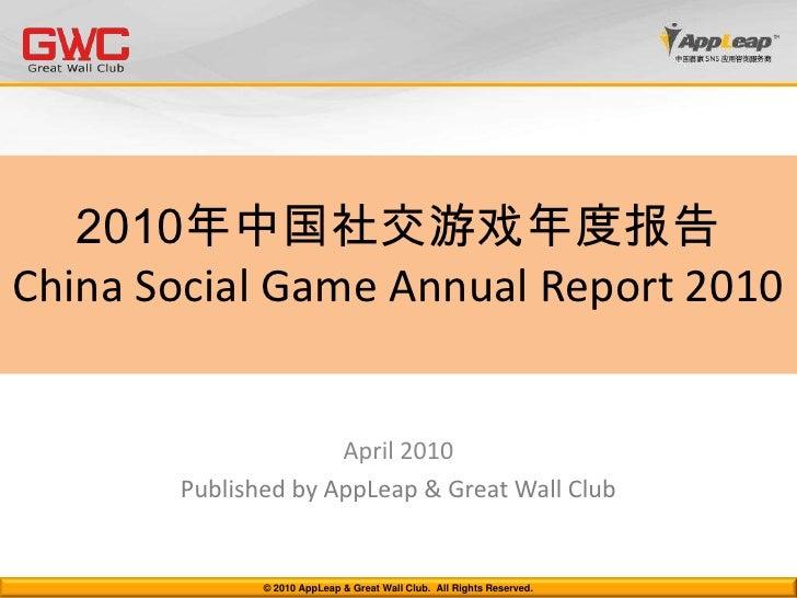 2010年中国社交游戏年度报告<br />China Social Game Annual Report 2010<br />April 2010<br />Published by AppLeap & Great Wall Club<br /...