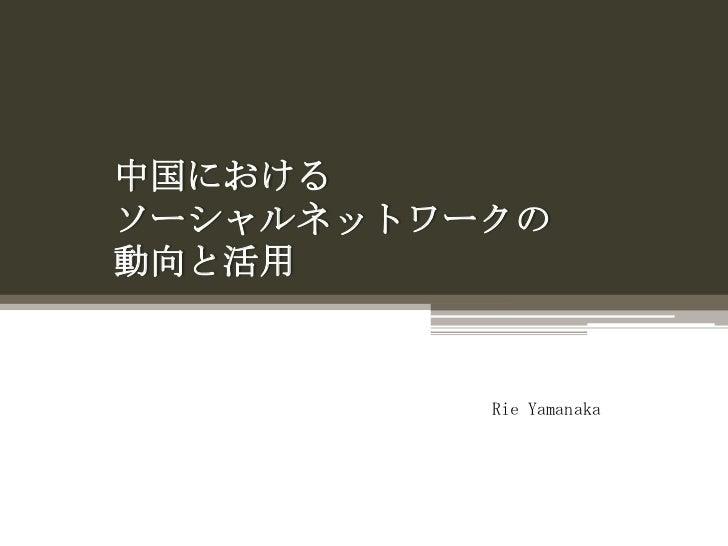 中国におけるソーシャルネットワークの動向と活用                 Rie Yamanaka      7/8/2011
