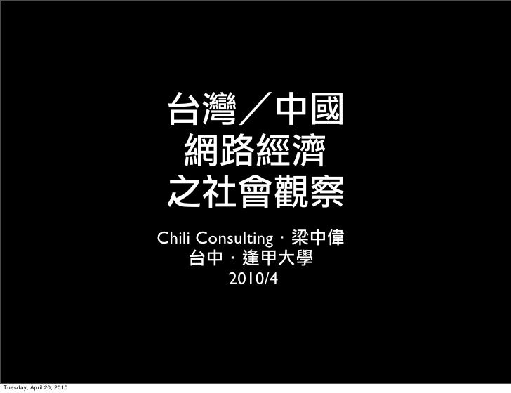                              Chili Consulting                                     2010/4     Tuesday, April 20, 2010