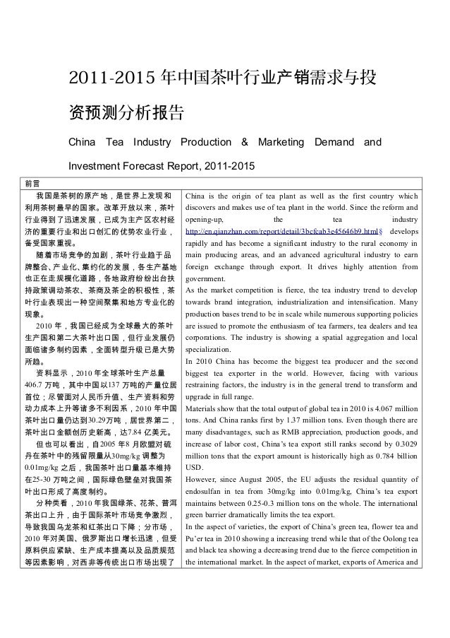 2011-2015 年中国茶叶行业产销需求与投 资预测分析报告 China Tea Industry Production & Marketing Demand and Investment Forecast Report, 2011-2015...