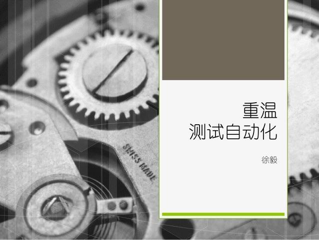 重温测试自动化    徐毅