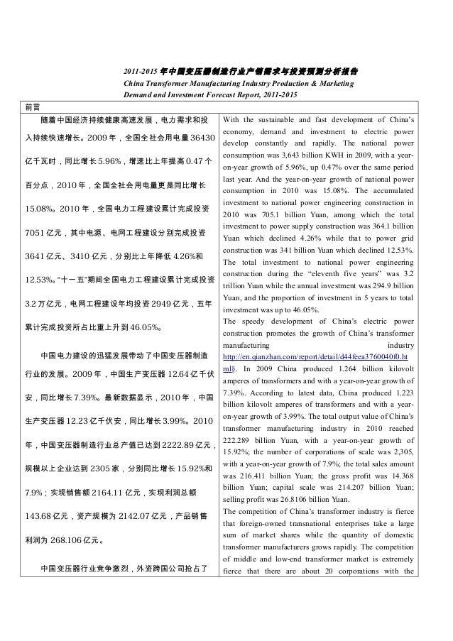 2011-2015 年中国变压器制造行业产销需求与投资预测分析报告 China Transformer Manufacturing Industry Production & Marketing Demand and Investment Fo...