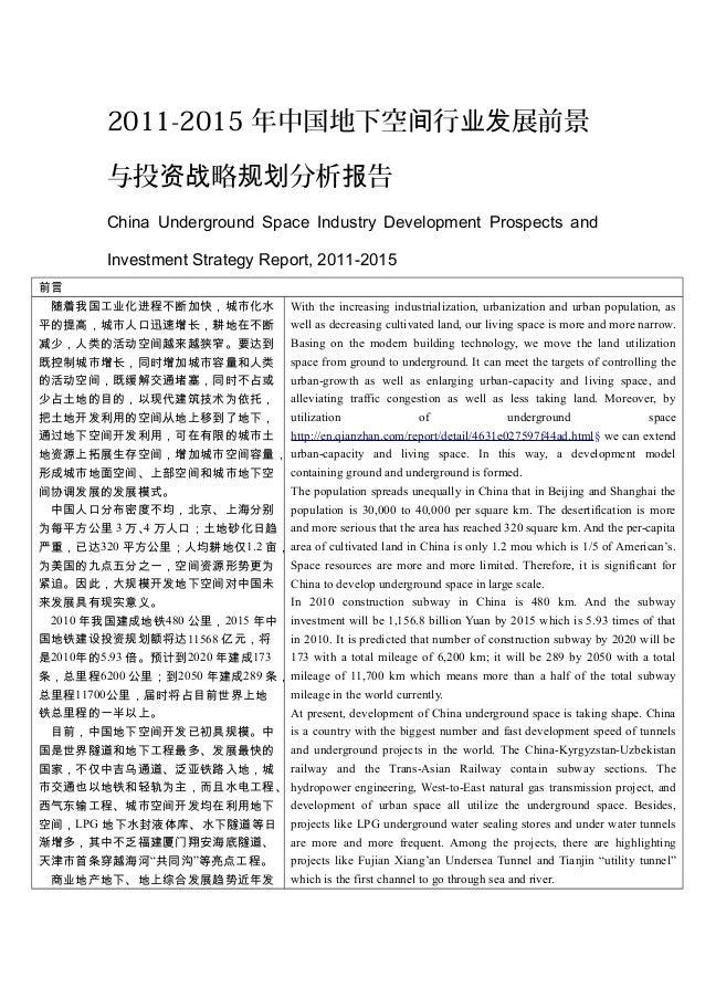 2011-2015 年中国地下空间行业发展前景 与投资战略规划分析报告 China Underground Space Industry Development Prospects and Investment Strategy Report,...