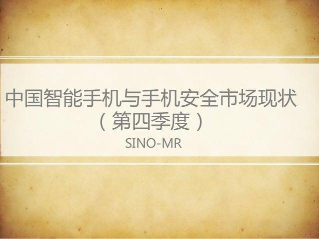 中国智能手机与手机安全市场现状(第四季度)SINO-MR