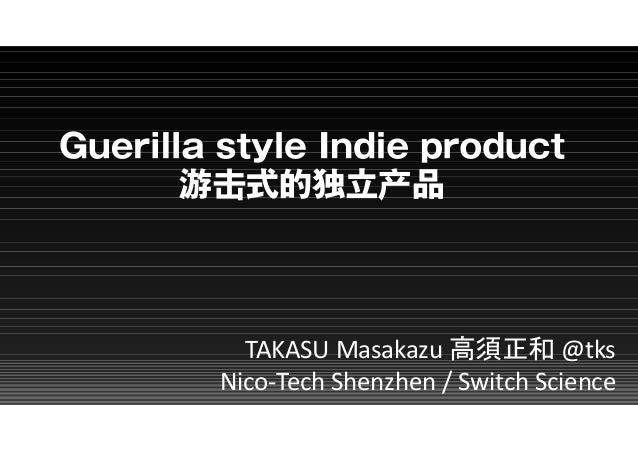 击 产 TAKASU Masakazu 高須正和 @tks Nico-Tech Shenzhen / Switch Science