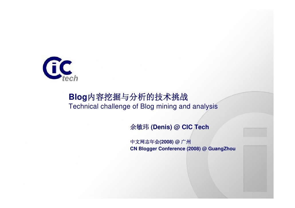 Blog内容挖掘与分析的技术挑战 Technical challenge of Blog mining and analysis                     余敏玮 (Denis) @ CIC Tech               ...