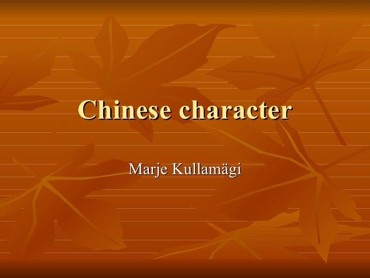 Chinese character Marje Kullamägi