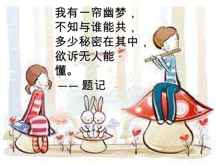 Chineseeee Slide 2