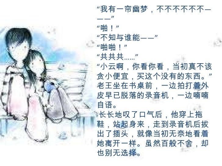 Chineseeee Slide 3