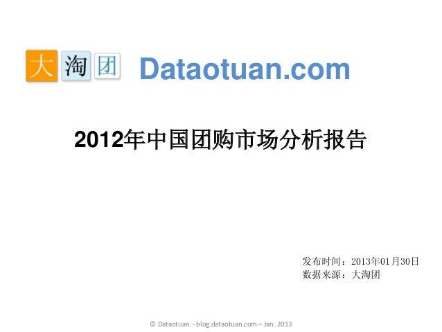 Dataotuan.com2012年中国团购市场分析报告                                                  发布时间:2013年01月30日                            ...