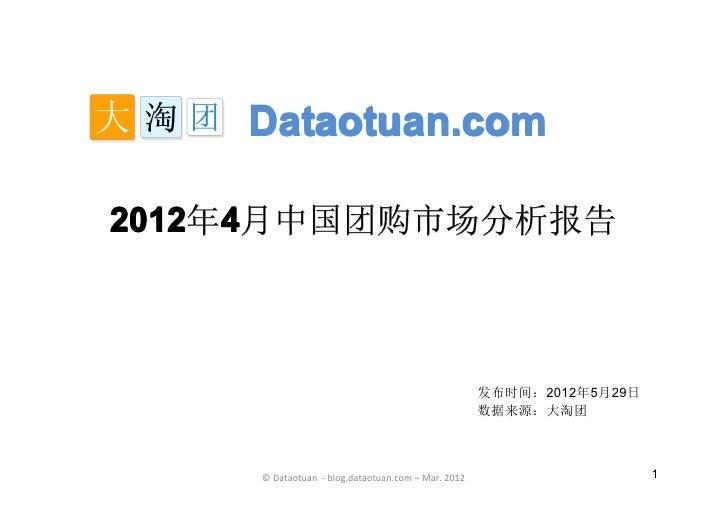 Dataotuan.com2012 4月中国团购市场分析报告2012年4                                                    发布时间:2012年5月29日                   ...