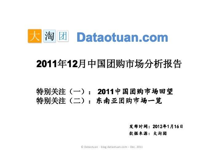 Dataotuan.com2011 12月中国团购市场分析报告2011年1特别关注(一): 2011中国团购市场回望        东南亚团购市场一览特别关注(二):东南亚团购市场一览                              ...