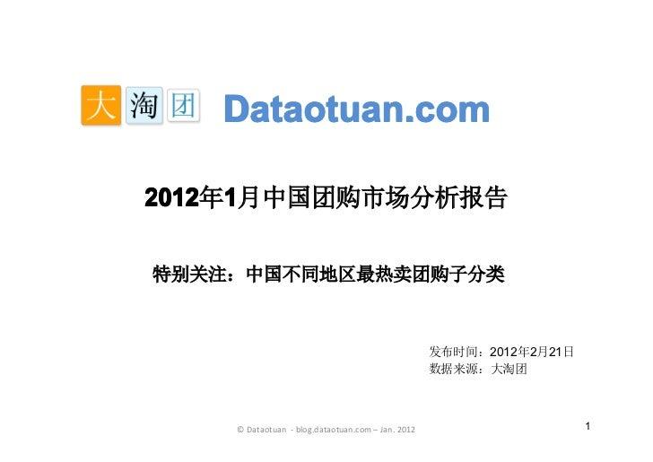 Dataotuan.com2012 1月中国团购市场分析报告2012年1特别关注:中国不同地区最热卖团购子分类                                                   发布时间:2012年2月21日 ...