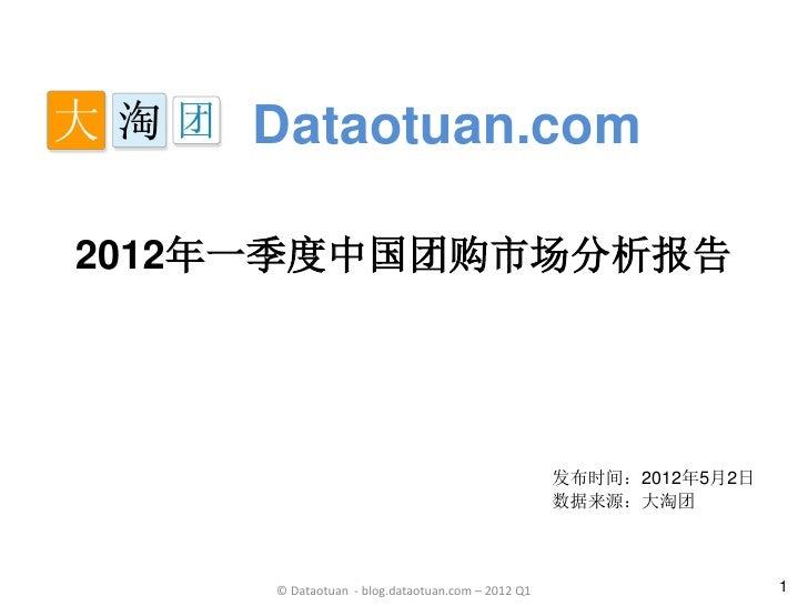 Dataotuan.com2012年一季度中国团购市场分析报告                                                  发布时间:2012年5月2日                           ...