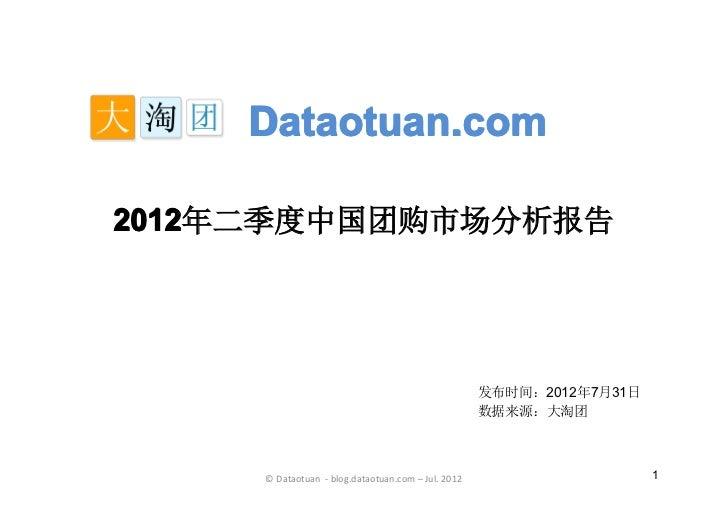 Dataotuan.com20122012年二季度中国团购市场分析报告                                                    发布时间:2012年7月31日                    ...