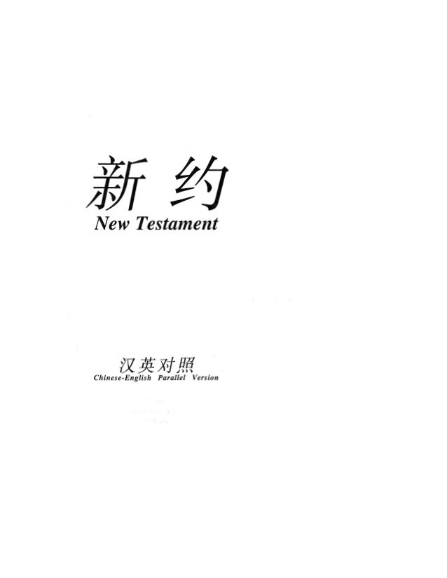 License Agreement for Bible Texts World Bible Translation Center Last Updated: September 21, 2006 Copyright © 2006 by Worl...