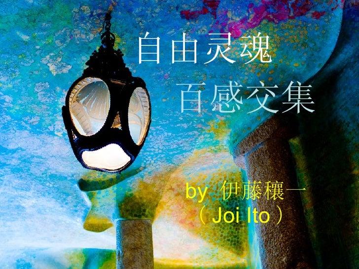 自由灵魂 by  伊藤穰一 ( Joi Ito ) 百感交集